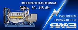 Весь модельный ряд электростанций АД на сайте www.ms-el.com