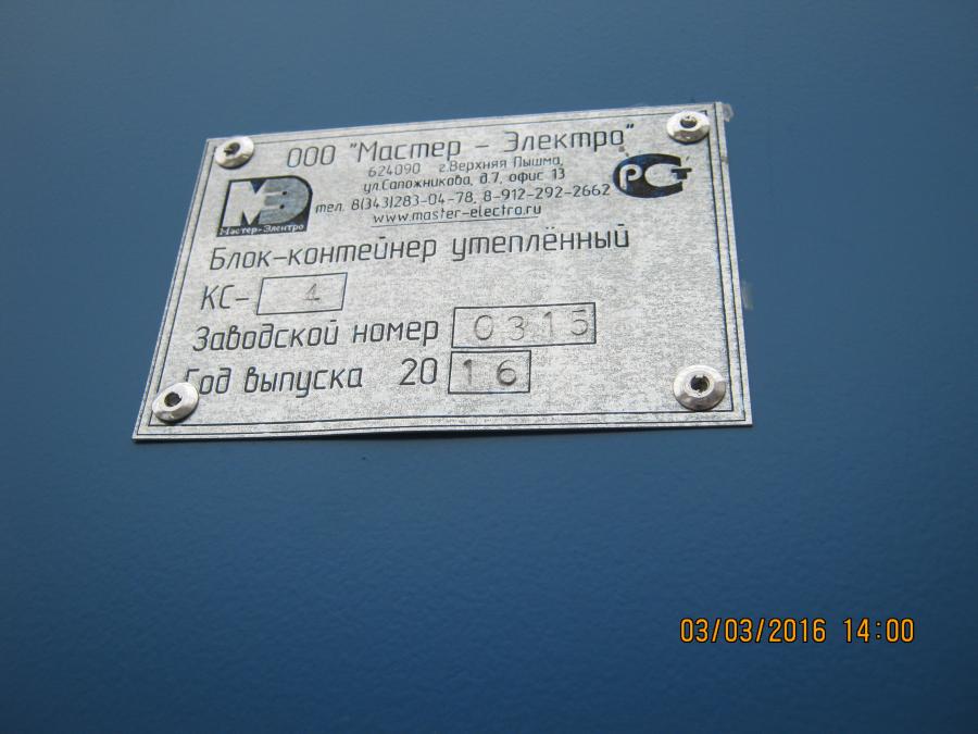 АД-200, электростанции (200кВт) в блок контейнере